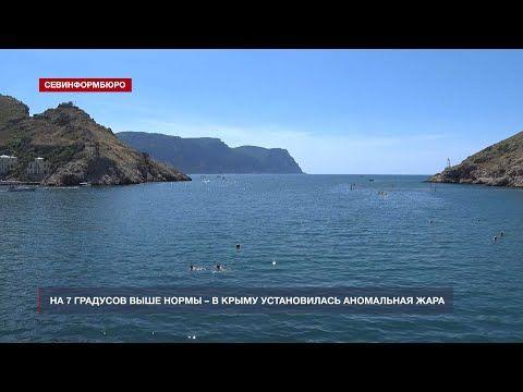 На 7 градусов выше нормы – в Крыму установилась аномальная жара