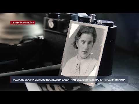 В Одессе ушла из жизни одна из последних защитниц Севастополя Валентина Лучинкина