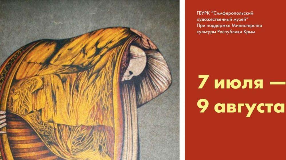 В Симферопольском художественном музее будет представлена выставка литографий из частных коллекций