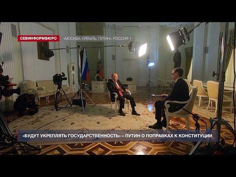 «Будут укреплять государственность» – Путин о поправках к Конституции