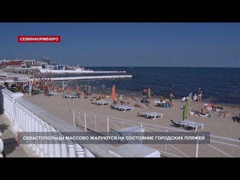 Севастопольцы массово жалуются на состояние городских пляжей
