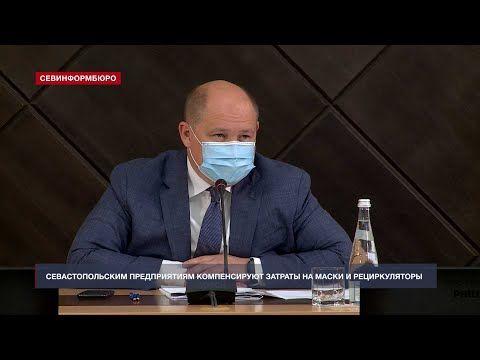 Севастопольским предприятиям компенсируют затраты на маски и рециркуляторы