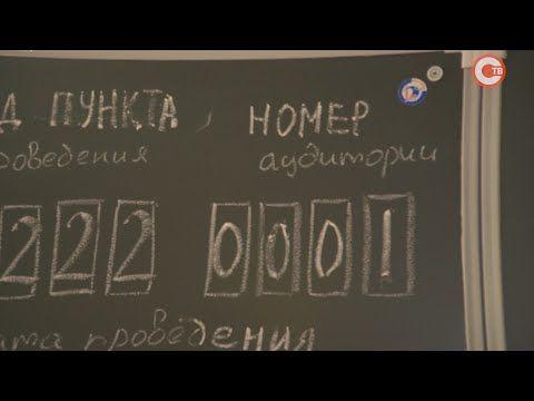 Школьники России сдают экзамен по русскому языку — самый массовый в ЕГЭ-2020 (СЮЖЕТ)