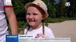 Хаберлер ( на русском языке)07.07.2020