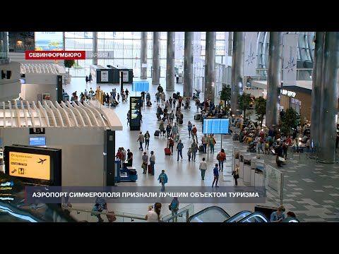 Аэропорт Симферополя признали лучшим объектом туризма