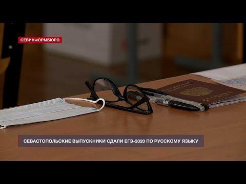 Севастопольские выпускники сдали ЕГЭ-2020 по русскому языку