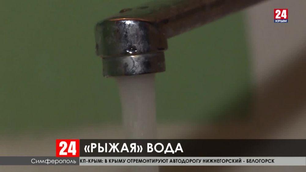 Жители Симферополя жалуются на качество воды из-под кранов