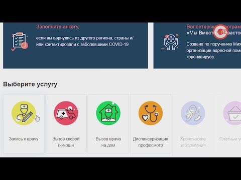В Севастополе запускается интернет-портал «Виртуальная поликлиника»