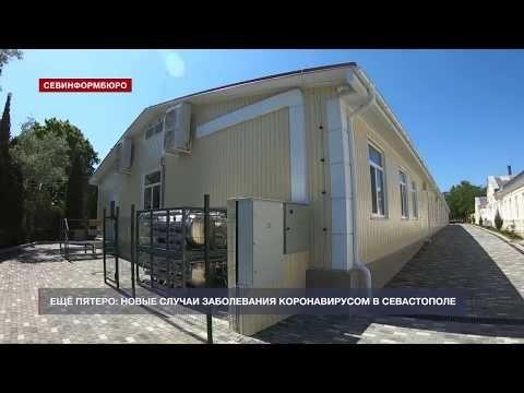 Коронавирус в Севастополе: инфекцию выявили у 9-летнего ребёнка