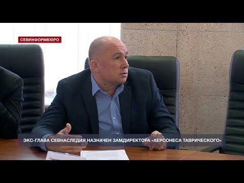 Рязанцев назначен заместителем директора «Херсонеса Таврического»