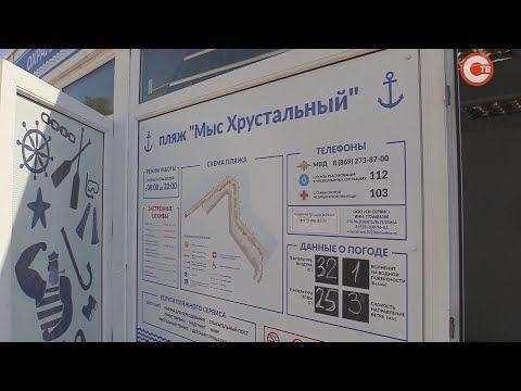 Журналисты проверили пляж «Хрустальный» (СЮЖЕТ)