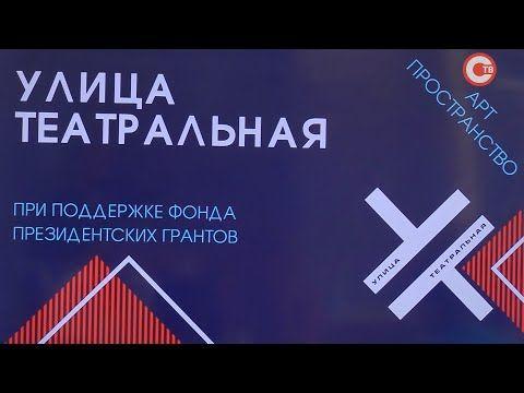 Проект «Театральная улица» в Севастополе может стать круглогодичным (СЮЖЕТ)