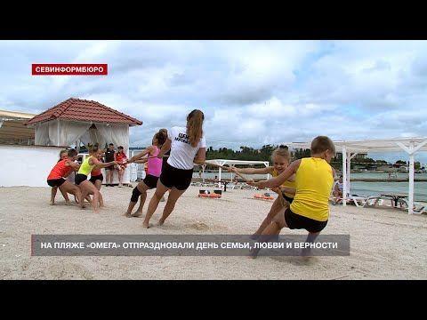 На пляже «Омега» отпраздновали День любви, семьи и верности