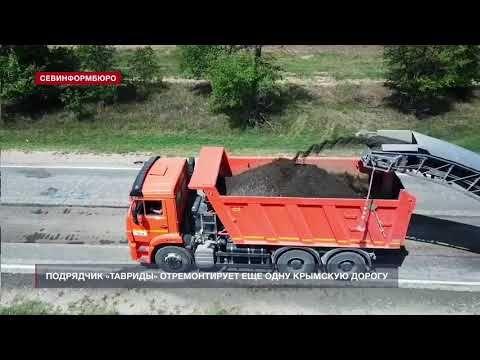 Подрядчик «Тавриды» отремонтирует еще одну крымскую дорогу
