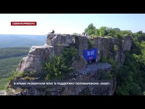 В Крыму на горе развернули флаг в поддержку всероссийского полумарафона «ЗаБег»