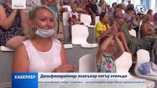 Хаберлер. (на крымскотатарском языке)08.07.2020