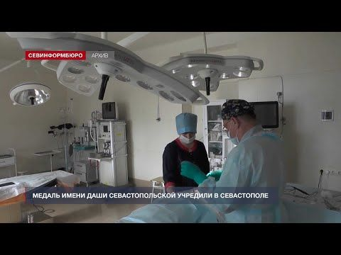 В Севастополе учредили медаль имени Даши Севастопольской