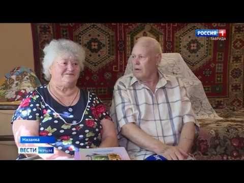 Более полувека вместе: в Крыму отмечают День семьи, любви и верности