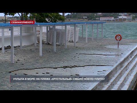 На пляже «Хрустальный» в Севастополе смыло новую плитку