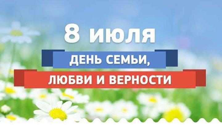 Поздравление руководителей района со Всероссийским днем семьи, любви и верности