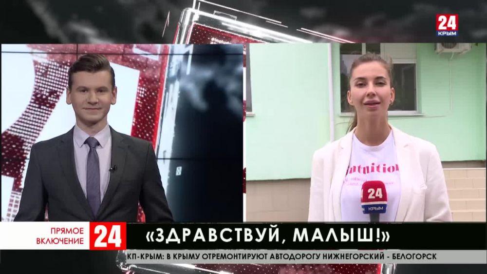 В День семьи, любви и верности в Крыму проходит акция «Здравствуй, малыш!»