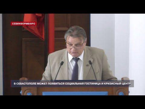 В Севастополе может появиться социальная гостиница и кризисный центр