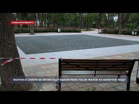 Фонтан в сквере 60-летия СССР выключили после жалоб на вонючую воду