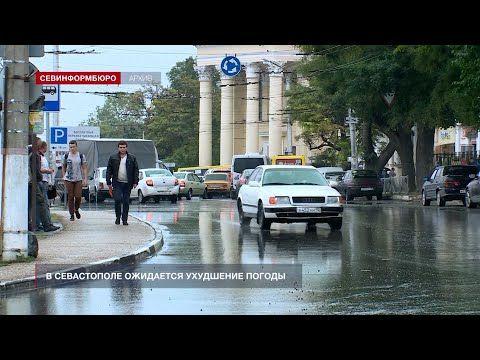 В Севастополе ожидается ухудшение погоды