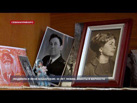 Изумрудная свадьба – в известной творческой семье Севастополя