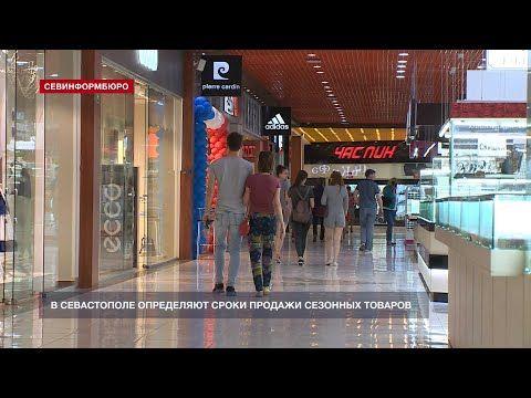 В Севастополе определяют сроки продажи сезонных товаров