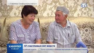 47 счастливых лет вместе