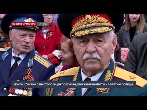 Почти 2 тысячи севастопольцев получили денежные выплаты к 75-летию Победы