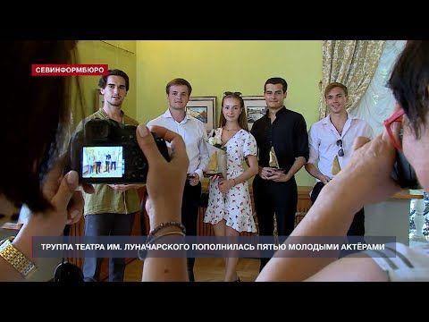 Труппа театра имени Луначарского пополнилась пятью молодыми актёрами