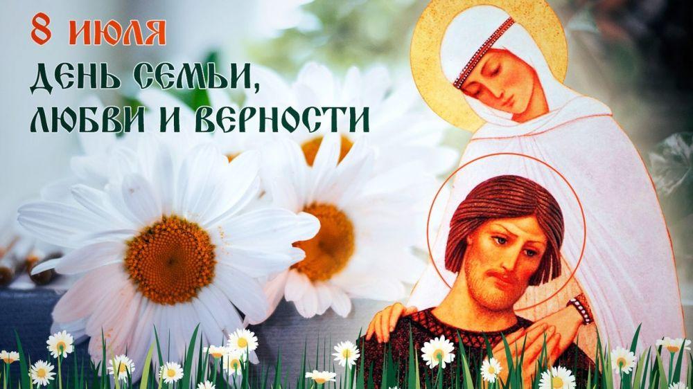 Поздравление руководства Джанкойского района с Днем семьи, любви и верности