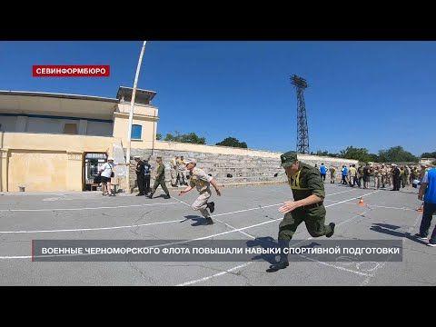 В Севастополе начался спортивный чемпионат для военных по четвероборью