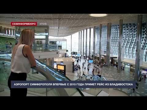 Авиарейсы между Владивостоком и Крымом откроются в июле