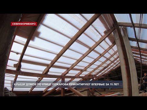 Крыши домов по улице Пожарова ремонтируют впервые за 70 лет