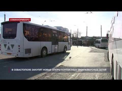 В Севастополе закупят новые опоры контактных троллейбусных сетей