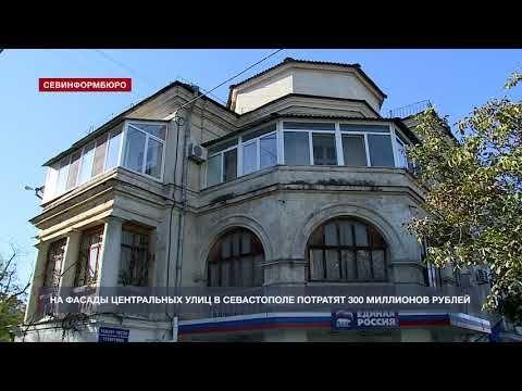 В Севастополе потратят 300 млн рублей на фасады центральных улиц города