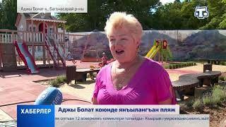 Хаберлер. (на крымскотатарском языке)09.07.2020