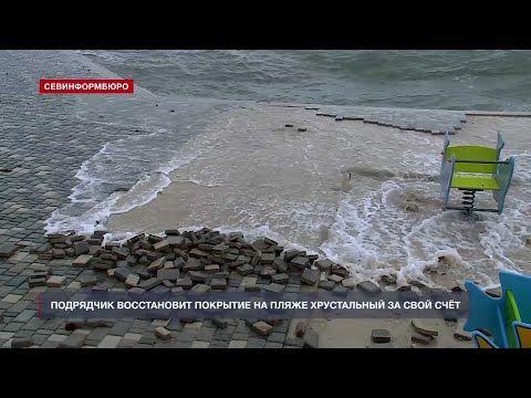 Плитку на пляже Хрустальном заменят гранитом – Горлов
