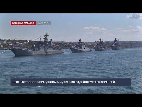 В Севастополе в праздновании Дня ВМФ задействуют около 50 кораблей