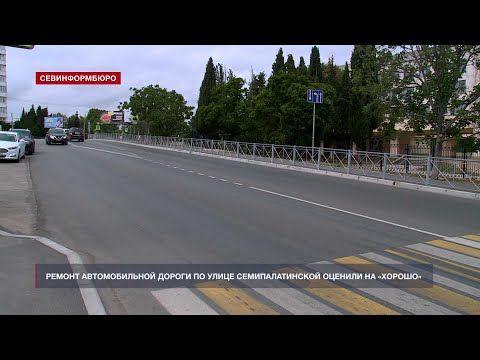 Ремонт автомобильной дороги по улице Семипалатинской оценили на «хорошо»