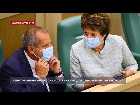 Сенатор Алтабаева рассказала о важных для севастопольцев законах, одобренных Советом Федерации