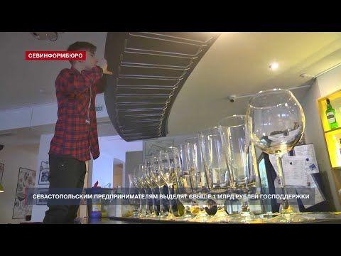 Севастопольским предпринимателям выделят свыше 1 млрд рублей господдержки