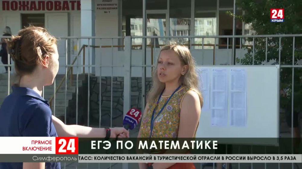 Сегодня в Крыму сдают Единый государственный экзамен по математике