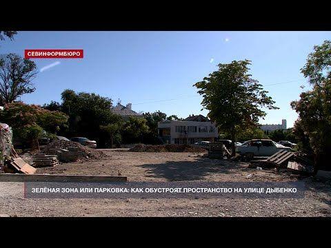 Зелёная зона или парковка: как обустроят пространство на улице Дыбенко