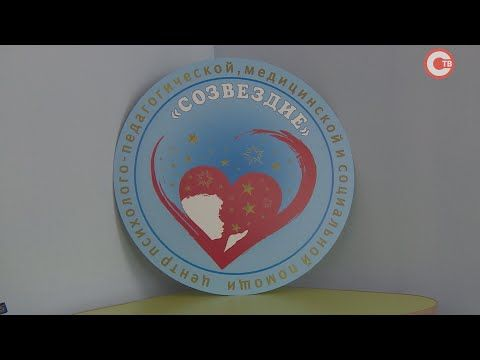 В Севастополе осваивают авторские методики для занятий с особыми детьми (СЮЖЕТ)