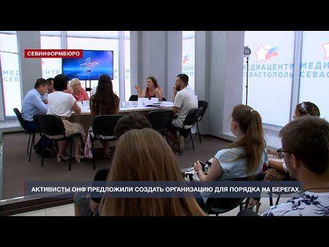 В Севастополе предложили создать организацию для поддержания порядка в прибрежной зоне