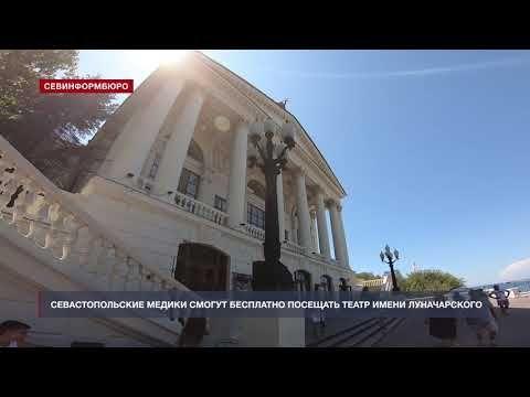 Севастопольские медики смогут бесплатно посещать Театр имени Луначарского